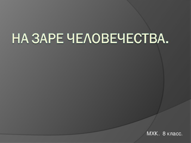 МХК. 8 класс.
