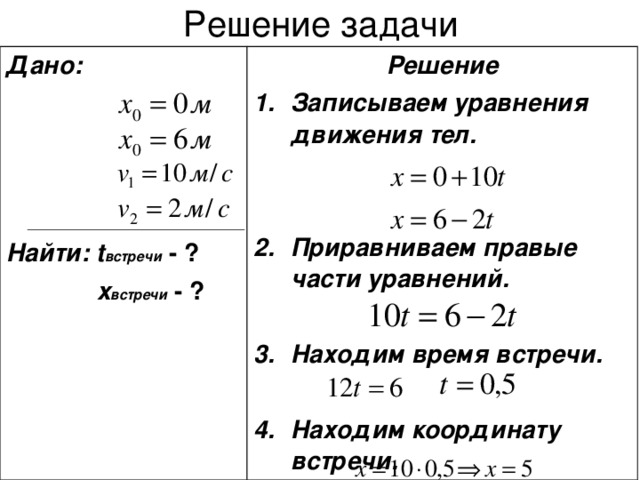 Решение задач на прямолинейное равномерное движение 7 класс решить задачу математике 6 класса