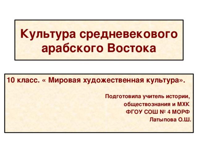 Культура средневекового востока доклад 4019