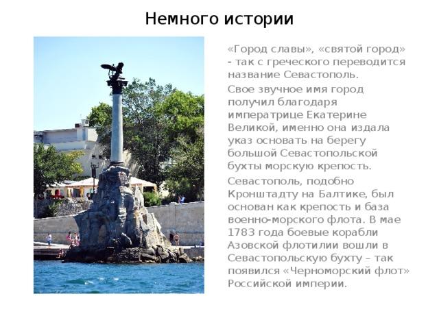Доклад мой город севастополь 5175
