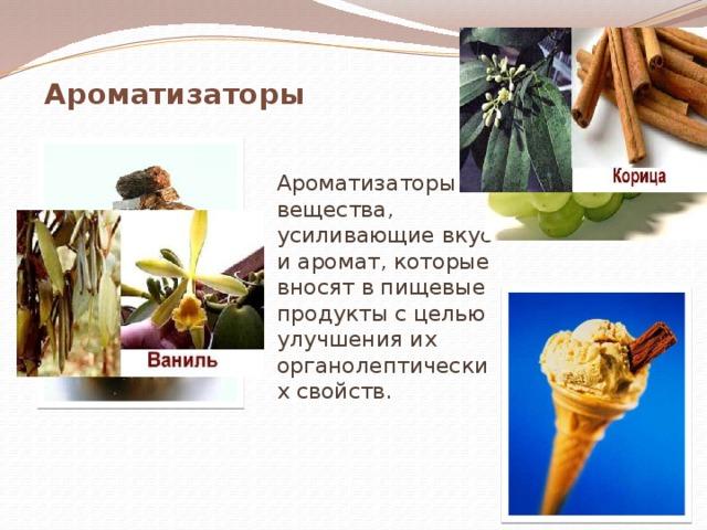 Ароматизаторы  Ароматизаторы – вещества, усиливающие вкус и аромат, которые вносят в пищевые продукты с целью улучшения их органолептических свойств.