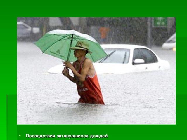 Последствия затянувшихся дождей