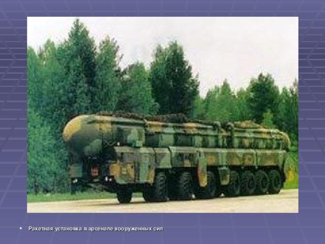 Ракетная установка в арсенале вооруженных сил