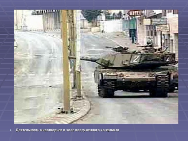 Деятельность миротворцев в ходе вооруженного конфликта