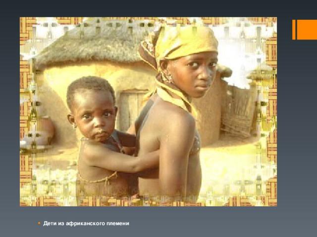 Дети из африканского племени