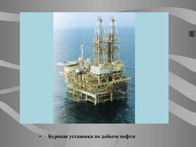 Буровая установка по добыче нефти