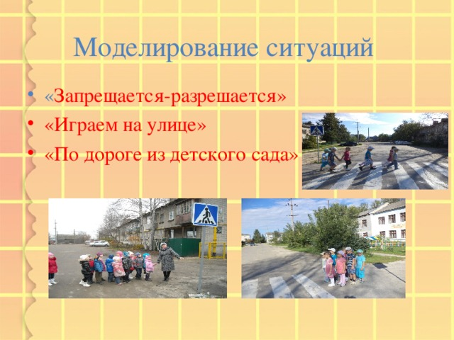 Моделирование ситуаций « Запрещается-разрешается» «Играем на улице» «По дороге из детского сада»