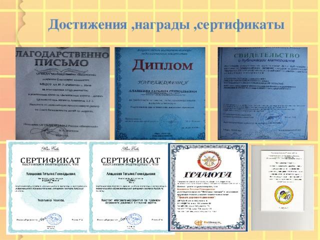 Достижения ,награды ,сертификаты