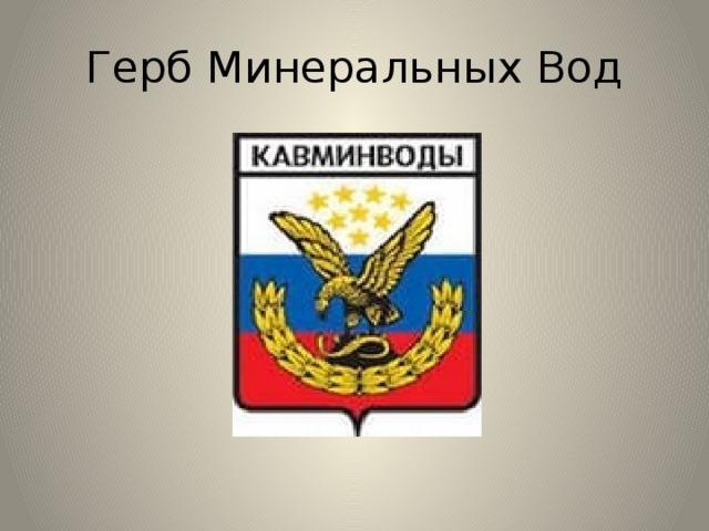 Герб кмв картинки