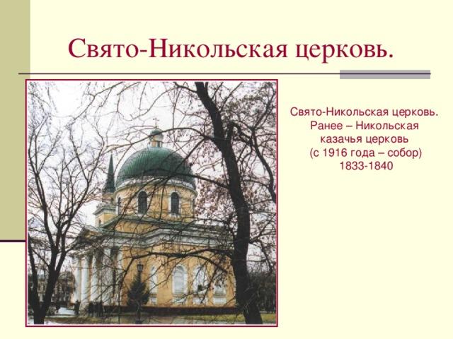 Свято-Никольская церковь. Свято-Никольская церковь. Ранее – Никольская казачья церковь (с 1916 года – собор) 1833-1840