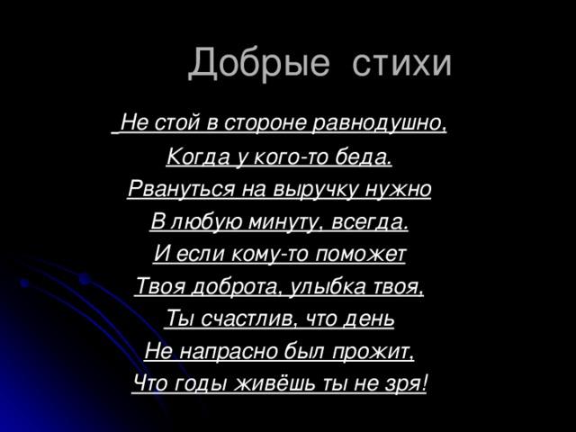 стихи про доброго человека пресс-службы добавил, что