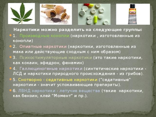Марихуаны группа наркотиков про коноплю картинки все