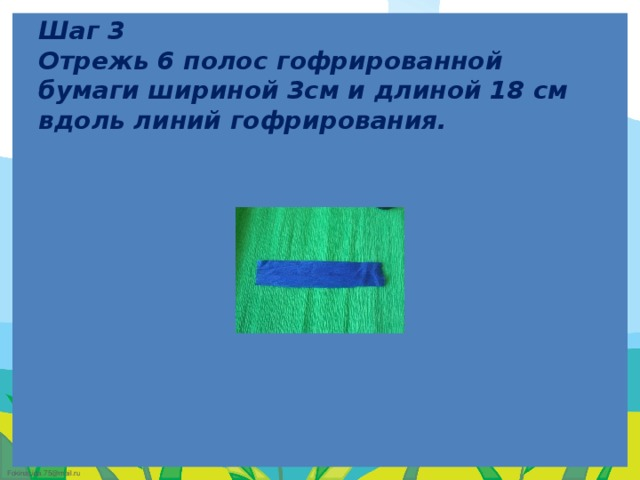 Шаг 3  Отрежь 6 полос гофрированной бумаги шириной 3см и длиной 18 см вдоль линий гофрирования.