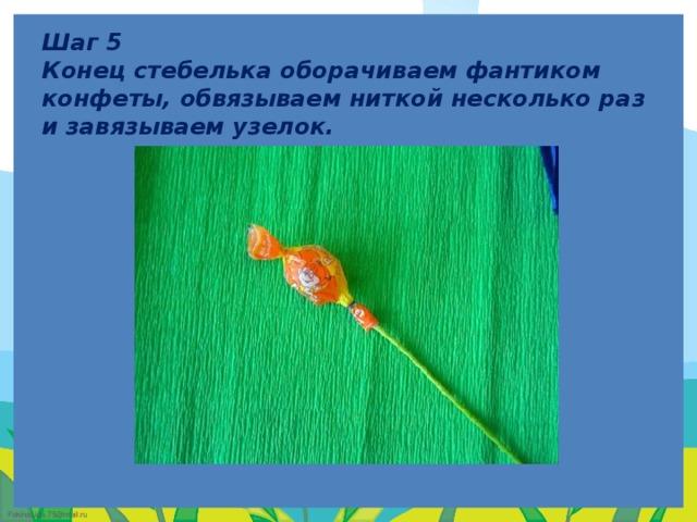 Шаг 5  Конец стебелька оборачиваем фантиком конфеты, обвязываем ниткой несколько раз и завязываем узелок.