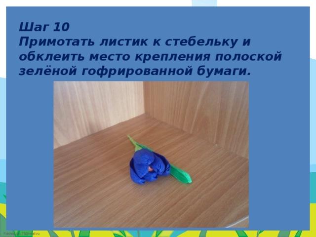Шаг 10  Примотать листик к стебельку и обклеить место крепления полоской зелёной гофрированной бумаги.