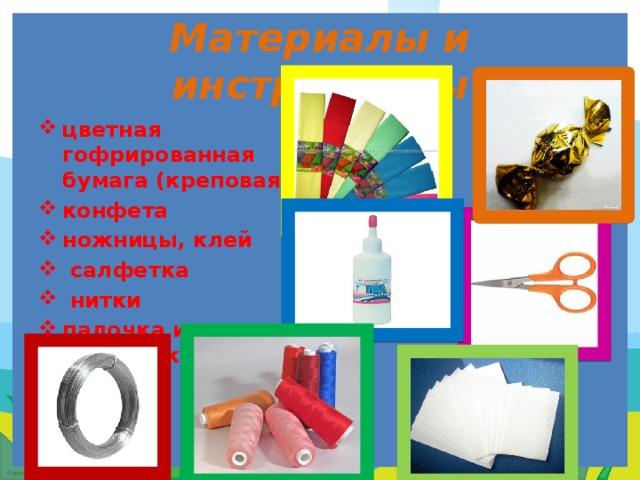 Материалы и инструменты цветная гофрированная бумага (креповая) конфета ножницы, клей   салфетка   нитки палочка или проволока