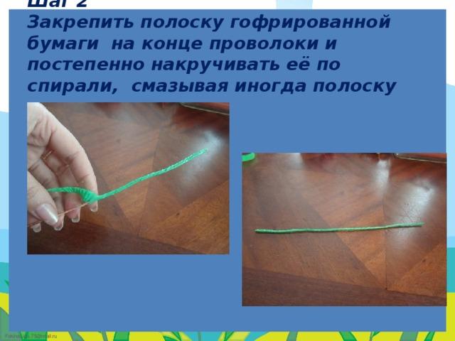 Шаг 2  Закрепить полоску гофрированной бумаги на конце проволоки и постепенно накручивать её по спирали, смазывая иногда полоску клеем.