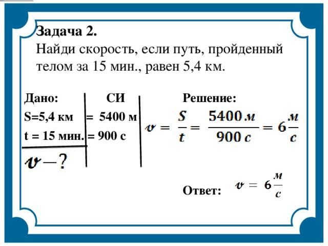 Физика механика решение задач разработка технологии решения задач