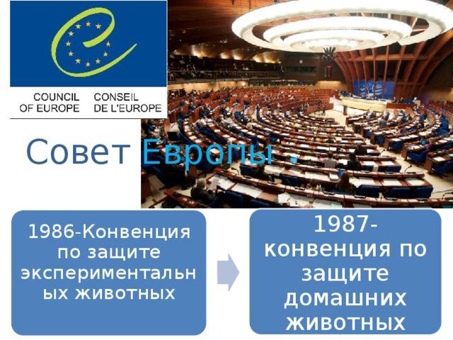 европейская конвенция по защите домашних животных
