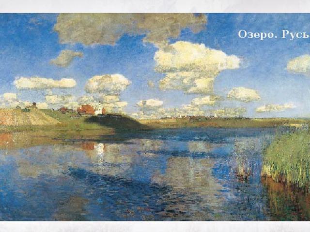 Озеро. Русь