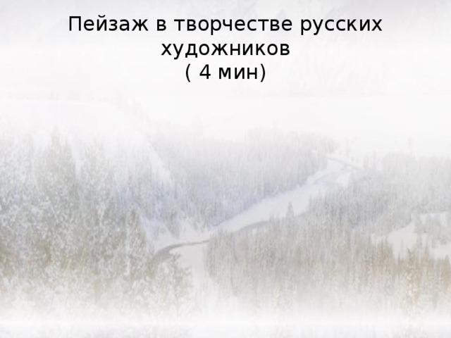 Пейзаж в творчестве русских художников  ( 4 мин)