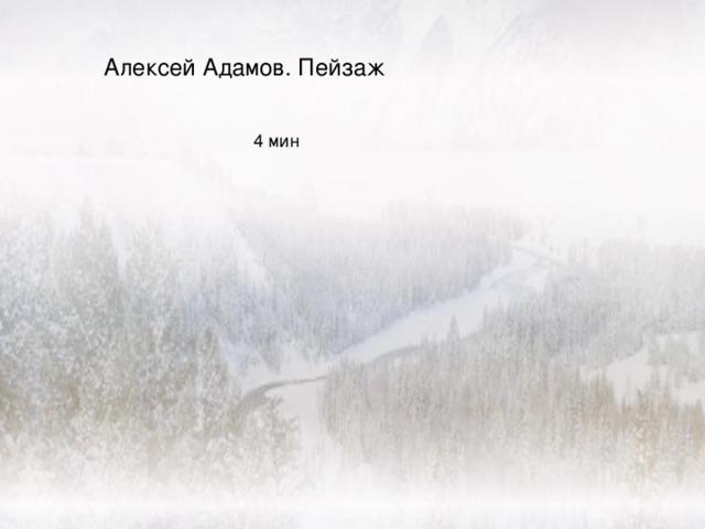 Алексей Адамов. Пейзаж 4 мин