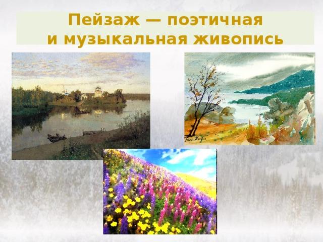 Пейзаж — поэтичная  и музыкальная живопись