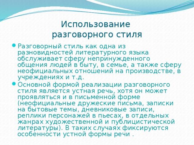 Разговорный стиль речи доклад по русскому языку 5678