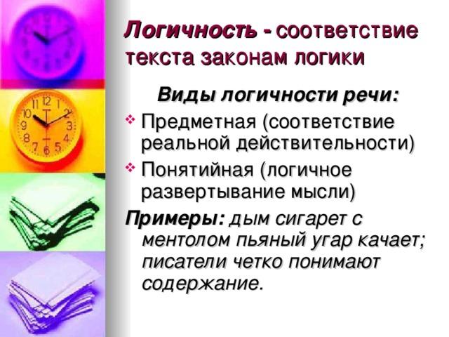 виды языковых единиц