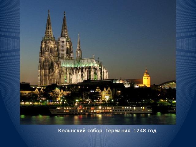 Кельнский собор. Германия. 1248 год