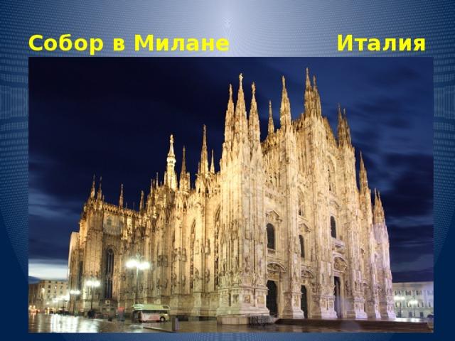 Собор в Милане Италия