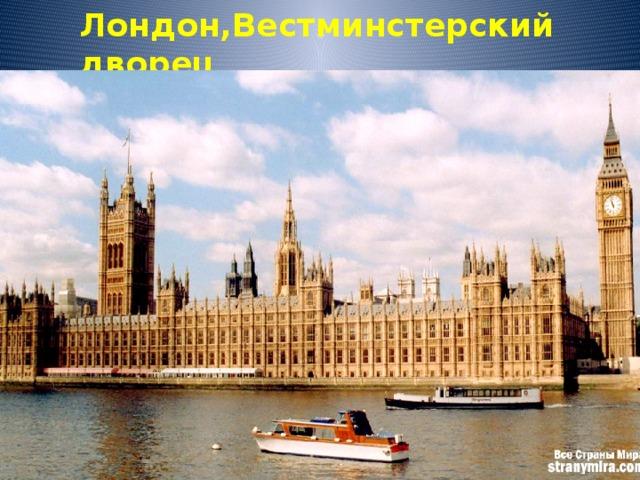 Лондон,Вестминстерский дворец