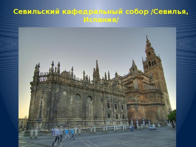 Севильский кафедральный собор /Севилья, Испания/