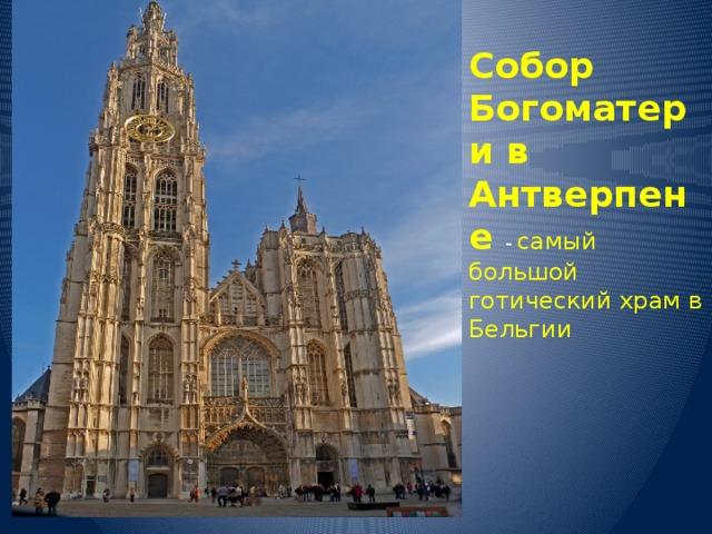 Собор Богоматери в Антверпене - самый большой готический храм в Бельгии