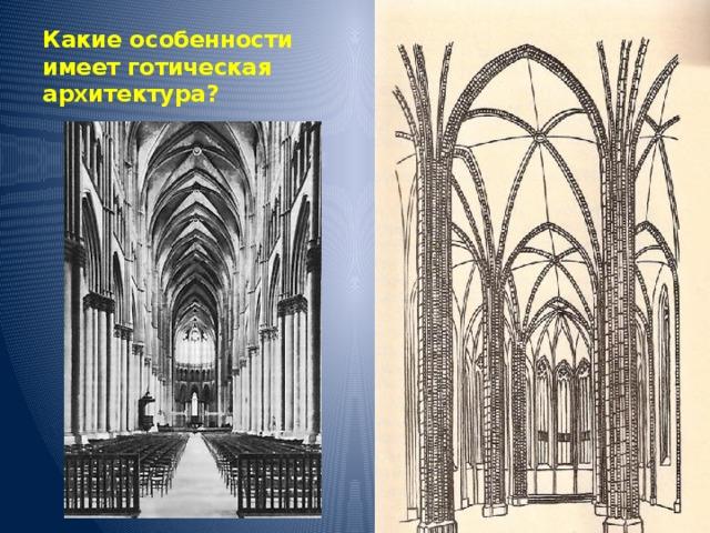 Какие особенности  имеет готическая  архитектура?