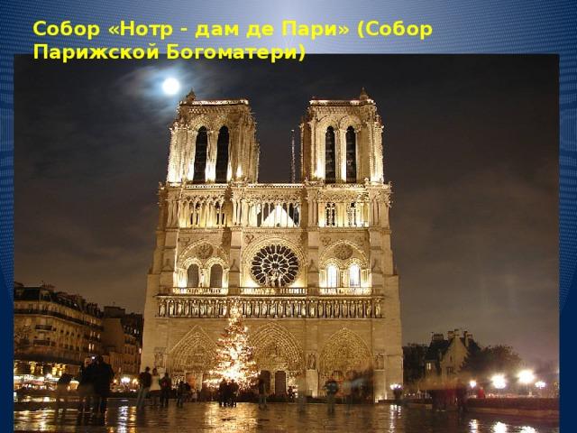 Собор «Нотр - дам де Пари» (Собор Парижской Богоматери)