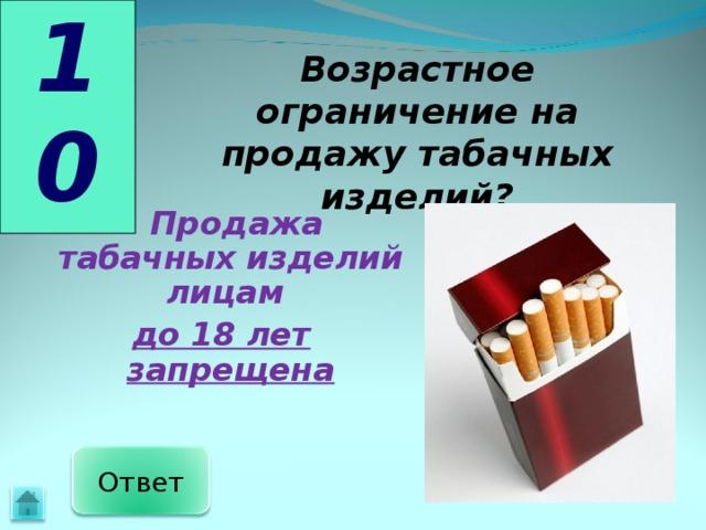 Продажа табачных изделий закон купить табачные изделия через интернет