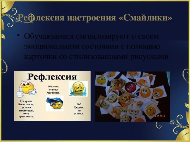 Рефлексия настроения «Смайлики» Обучающиеся сигнализируют о своем эмоциональном состоянии с помощью карточки со стилизованными рисунками