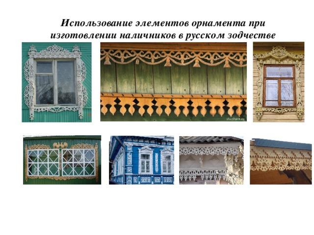 Использование элементов орнамента при изготовлении наличников в русском зодчестве