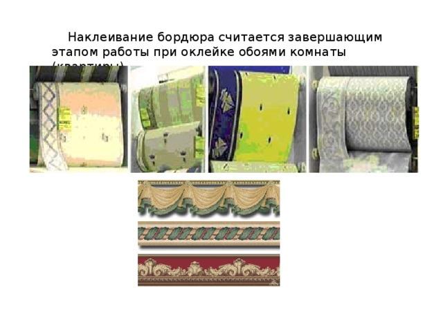 Наклеивание бордюра считается завершающим этапом работы при оклейке обоями комнаты (квартиры).