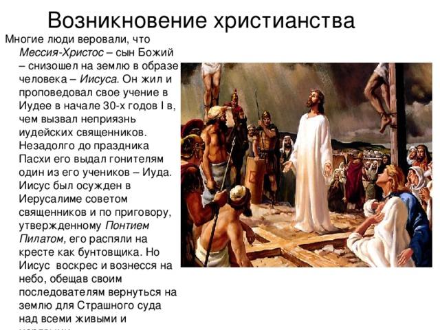 Возникновение христианства с картинками