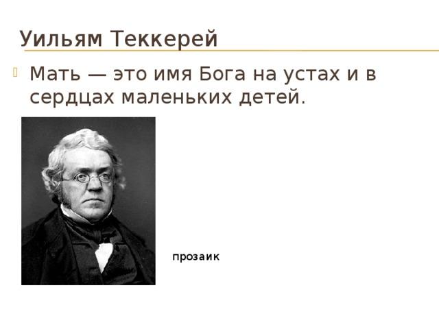 цитаты о фотографии уильяма теккерея спутниковой