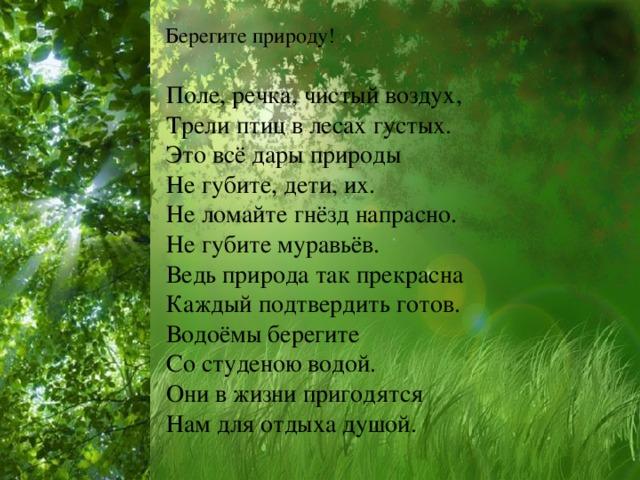 стихи со словом воздушный русской бане