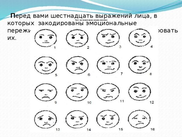 Методики с картинками эмоций