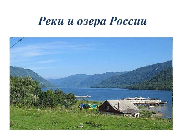 Реки и озера России