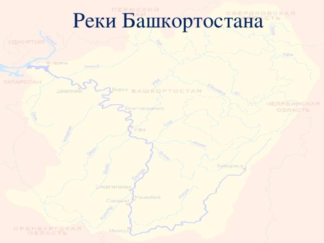 Реки Башкортостана