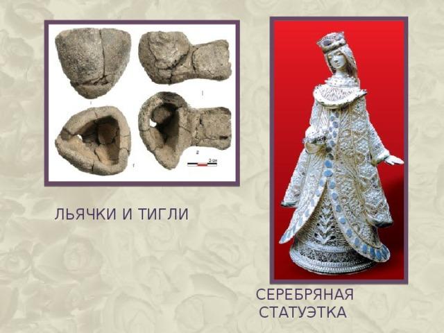 ЛЬЯЧКИ И ТИГЛИ Серебряная статуэтка