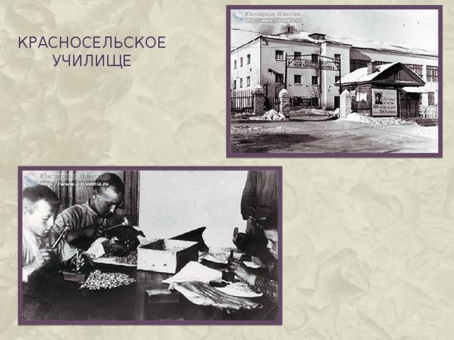 Красносельское училище