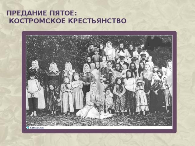Предание пятое:  Костромское крестьянство