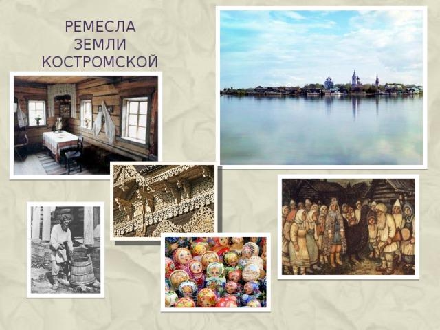 Ремесла земли Костромской